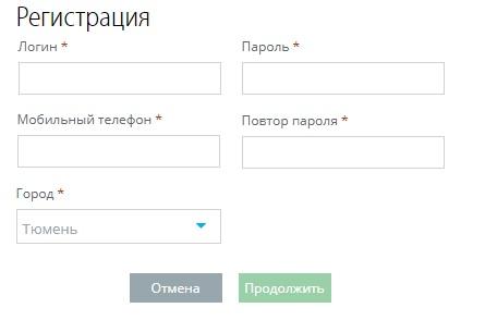 Тюменьэнергосбыт регистрация