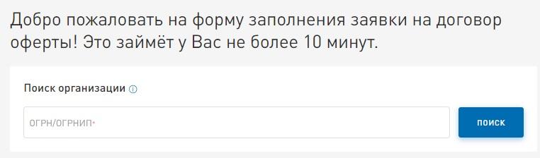 Опти-24 заявка