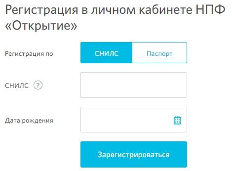 фонд Электроэнергетики регистрация