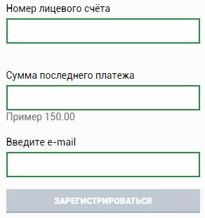 ТНС энерго Ярославль регистрация