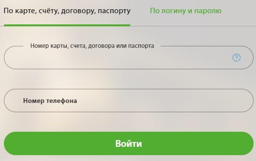 отп банк регистрация