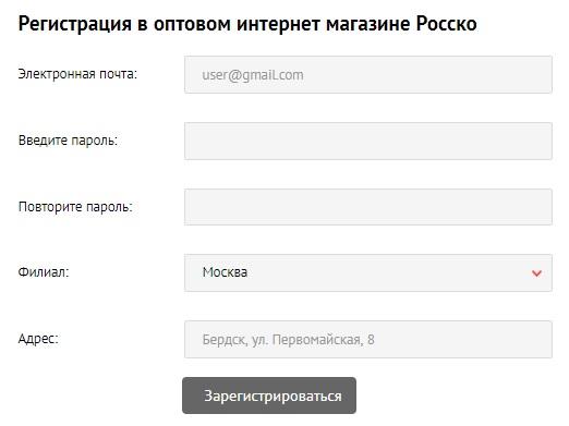росско регистрация