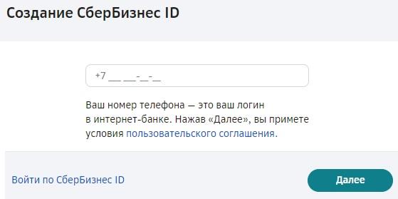 сбербанк бизнес онлайн регистрация