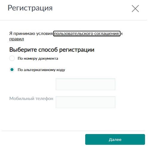 жилстройсбербанк регистрация