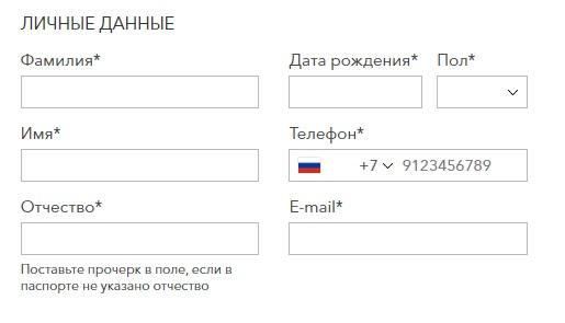 батель регистрация