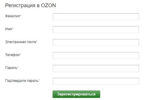 озон тревел регистрация