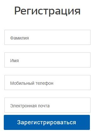 ставзан регистрация