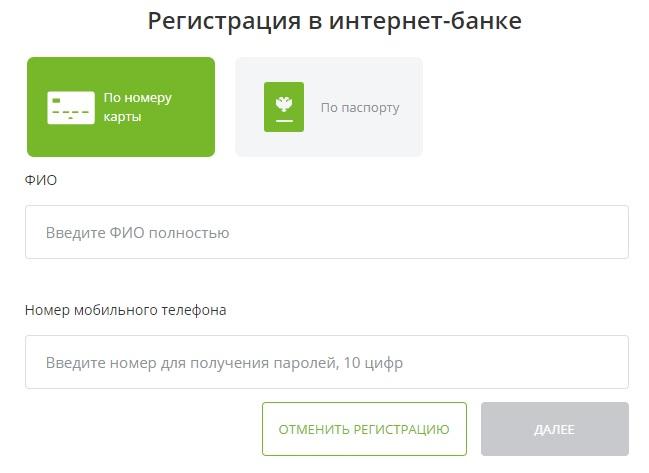 балтинвестбанк регистрация