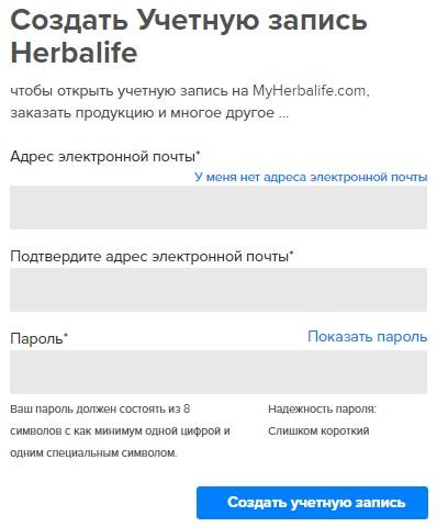 herbalife регистрация