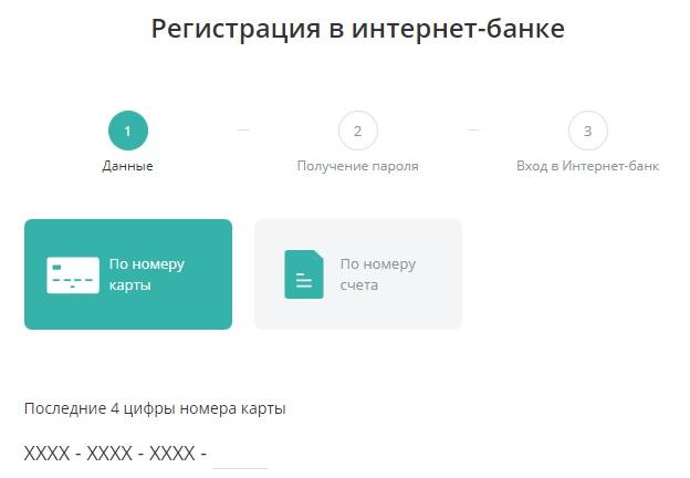 ткб регистрация
