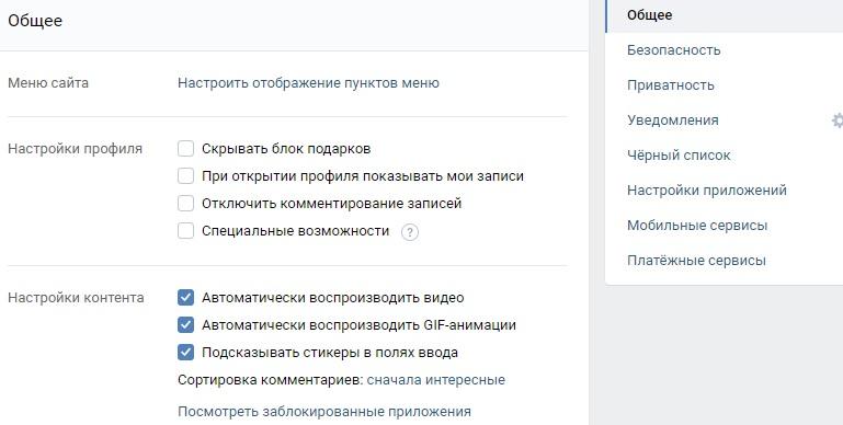 ВКонтакте настройки