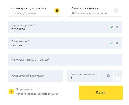 тинькофф мобайл регистрация