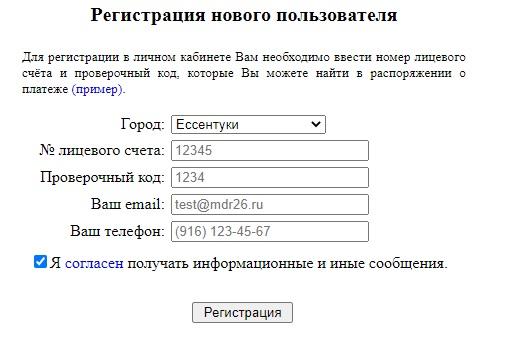 мдр регистрация