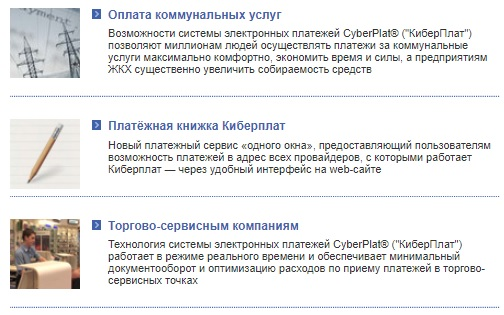 киберплат услуги
