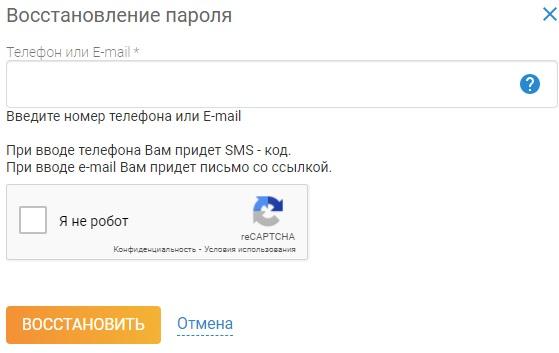 Алтайэнергосбыт пароль