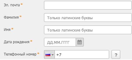 аэрофлот регистрация