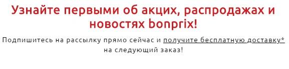 бонприкс акции
