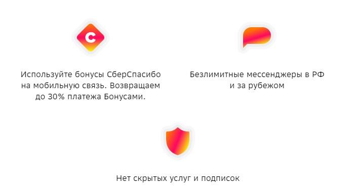 Сбермобайл