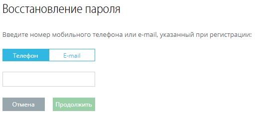 Тюменьэнергосбыт пароль
