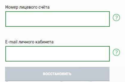 ТНС Энерго Марий Эл пароль