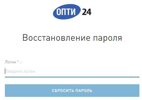 Опти-24 пароль