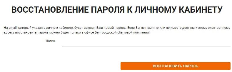 Белгородэнергосбыт пароль
