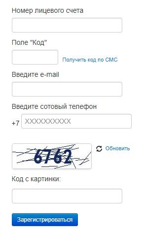 Алтайкрайэнерго регистрация
