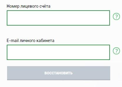 ТНС энерго Ярославль пароль