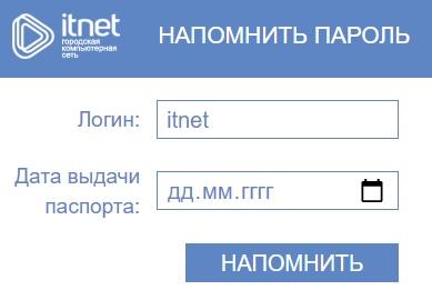 ИТНЕТ пароль