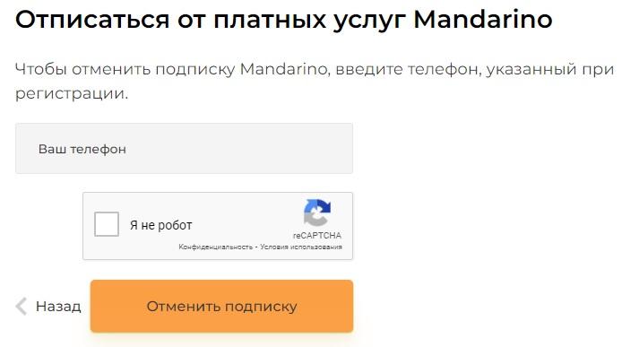 мандарин займ отказ