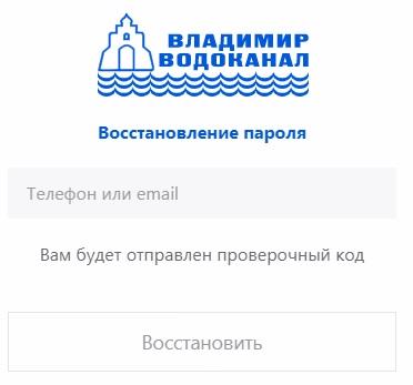 Владимирводоканал восстановление
