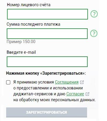 ТНС энерго Кубань регистрация