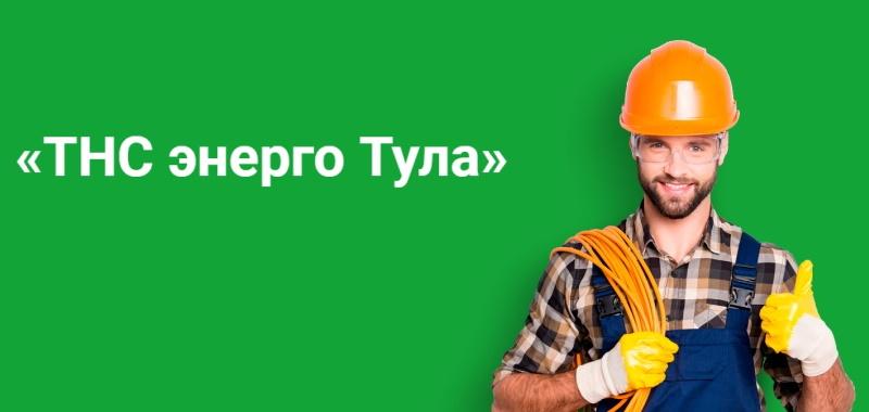 ТНС энерго Тула