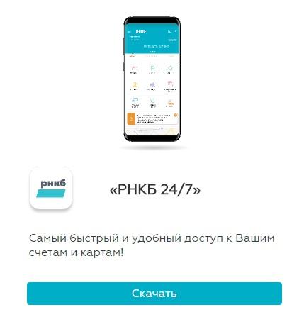 крайинвестбанк приложение