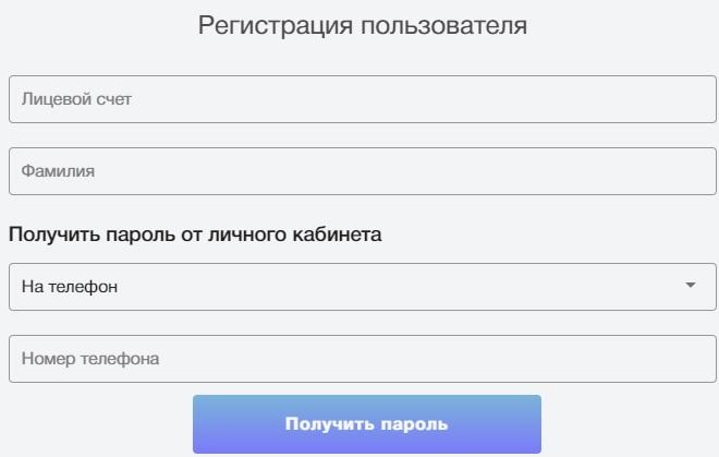 Татэнергосбыт регистрация