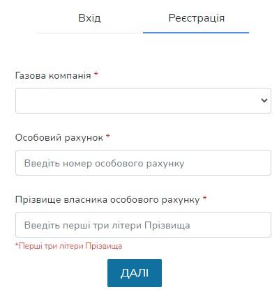 газолина регистрация