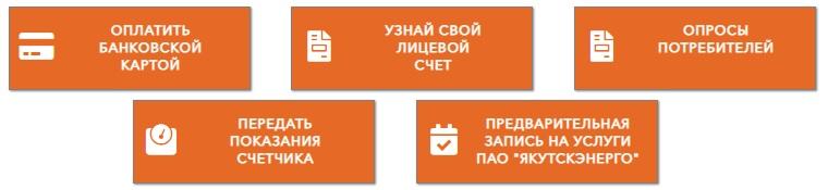 Якутскэнерго