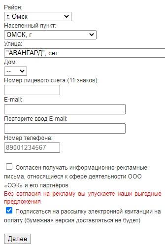 оэк регистрация
