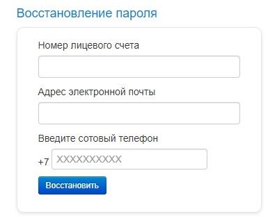 Алтайкрайэнерго пароль