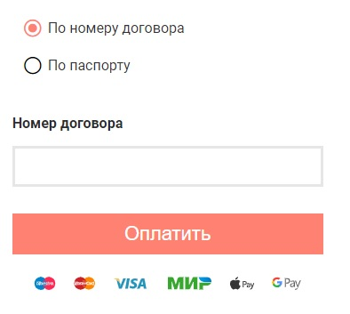 займ77 оплата
