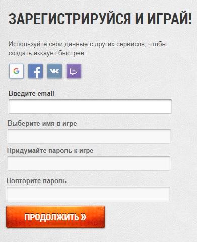 Wargaming регистрация