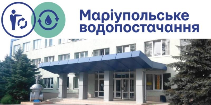 Мариуполь Водоканал