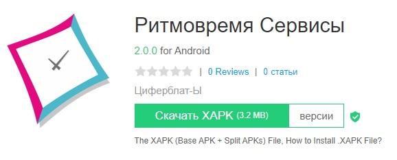 Ритмовремя ТВ приложение