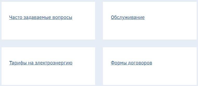 Алтайкрайэнерго