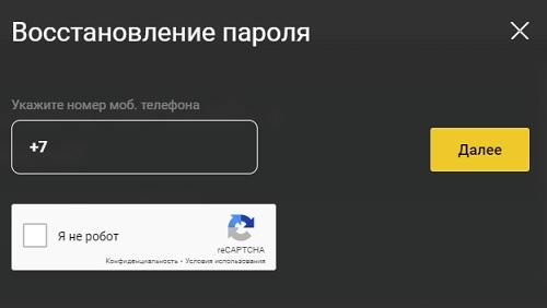 забыл пароль