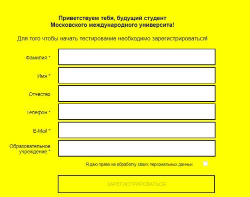 регистрация для мму