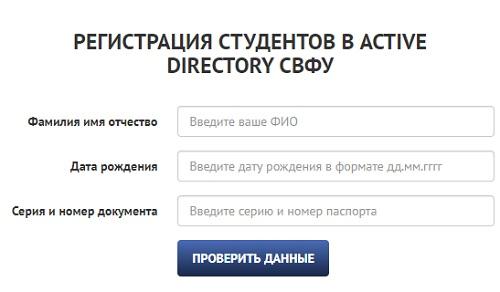 регистрация в СВФУ