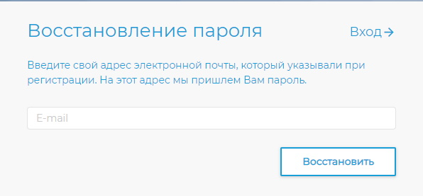 восстановление пароля на сайте ИЭС