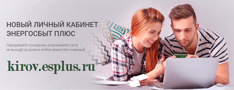 филиал энергосбыт город Киров