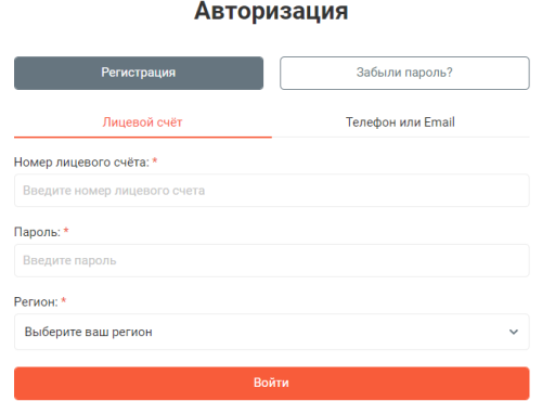 форма для регистрации кировского филиала энергосбыта